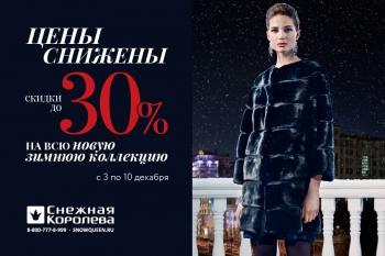 Снежная Королева Магазин Одежды
